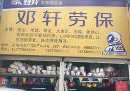 雲南昆明經銷商
